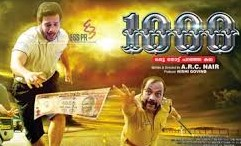 Thousand 2015 Malayalam Movie Watch Online