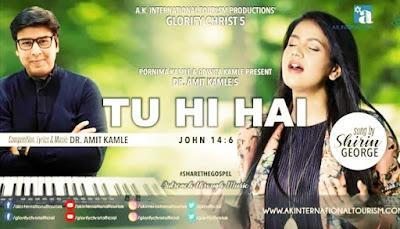 Tu Hi Hai (तू ही है ) Jesus Song Lyrics।  Tu Hi Hai l Glorify Christ 5 l Shirin George l Dr Amit Kamle l A K International Tourism.