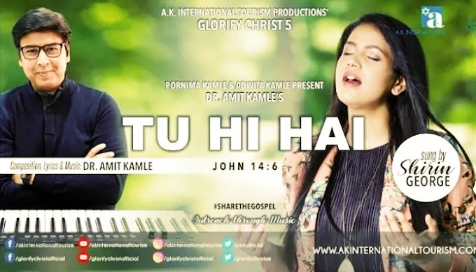 Tu Hi Hai (तू ही है ) Song Lyrics । Glorify Christ 5 l Shirin George l Dr Amit Kamle l A K International Tourism.