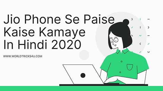 Jio Phone Se Paise Kaise Kamaye In Hindi 2021