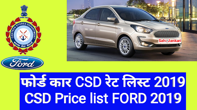 CSD price list of cars Ford 2019