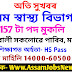 DHS Assam Recruitment 2020 - Apply For 157 Grade-III Non Technical Vacancy Posts