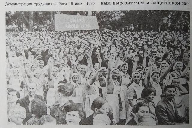 Демонстрация трудящихся Риги 18 июля 1940 года.