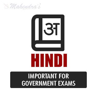 Some Easy Hindi Questions Part-2 For IBPS RRB PO 2018