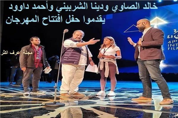 تقديم حفل افتتاح مهرجان القاهرة السينمائي