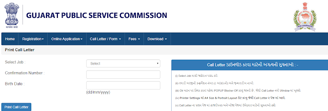 GPSC-Administrative-and-civil-service-prelims-admit-card