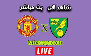 مشاهدة مباراة مانشستر يونايتد ونوريتش سيتي بث مباشر اليوم السبت بتاريخ 27-06-2020 كأس الإتحاد الإنجليزي