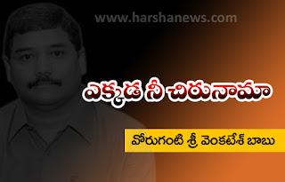 ఎక్కడ నీ చిరునామా_harshanews.com