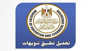 تطبيق تنبيهات وزارة التربية والتعليم