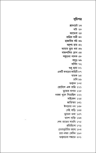 Bhoutik Omnibus_Partha-suchipatra