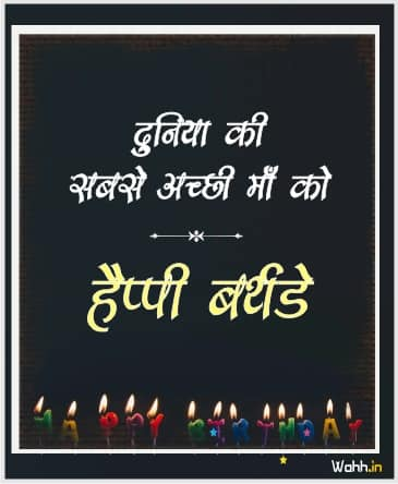 Birthday Wishes for Mother  Hindi