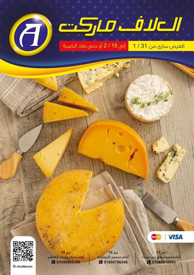 عروض العلاف ماركت العاشر من رمضان من 1 فبراير حتى 15 فبراير 2020