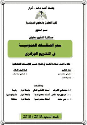 مذكرة ماستر: سعر الصفقات العمومية في التشريع الجزائري PDF