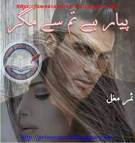 Pyaar hai tum se magar novel online reading by Samr Mughal Episode 1