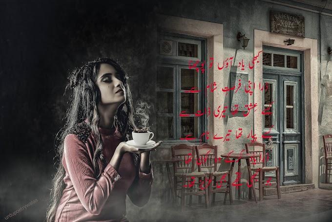 Kabi Yad Aao Toh Pochna/ urdu romantic sad poetry