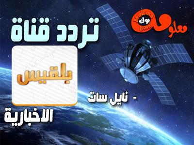 نايل سات - قنوات اليمن
