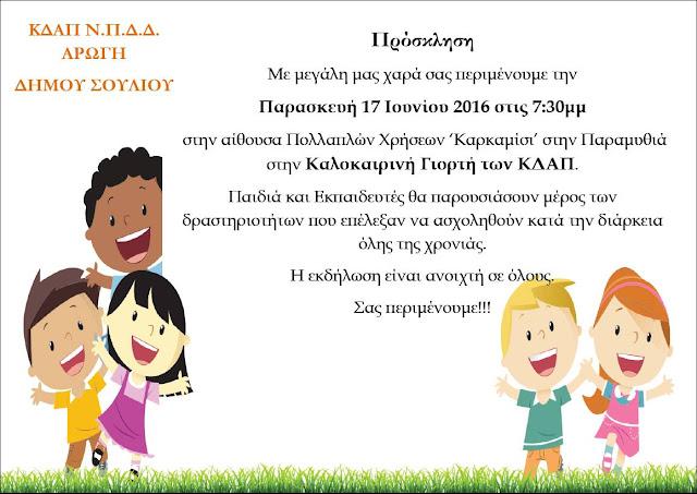Παραμυθιά: Την Παρασκευή η καλοκαιρινή γιορτή των ΚΔΑΠ