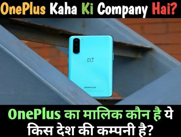 OnePlus कहाँ की कंपनी है वनप्लस का मालिक कौन हैं  Oneplus Kis Desh Ki Company Hai.