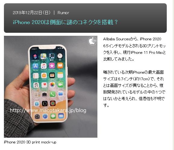 http://www.macotakara.jp/blog/rumor/entry-39063.html