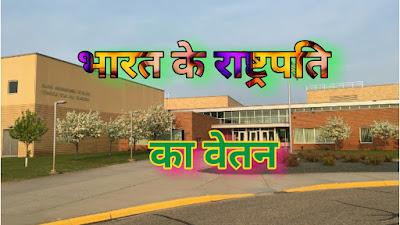 Bharat ke Rashtrapati ko Yaad karne Ki trick step by step | Bharat ke Rashtrapati ka vetan | all the best gk