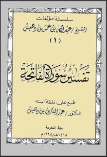 تحميل تفسير سورة الفاتحة pdf عبد الله دهيش