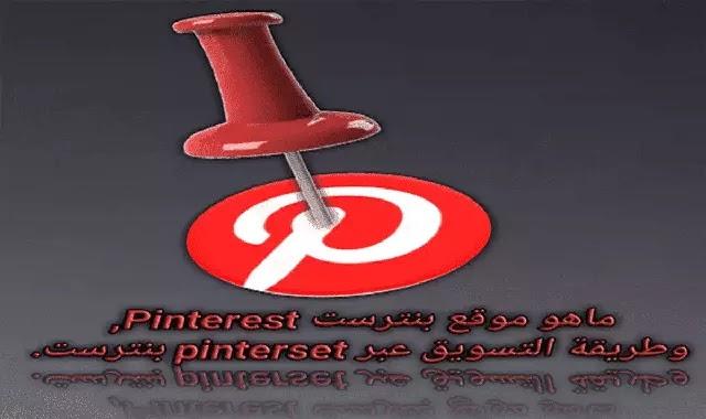 ماهو موقع بنترست Pinterest, وطريقة التسويق عبر pinterset بنترست.