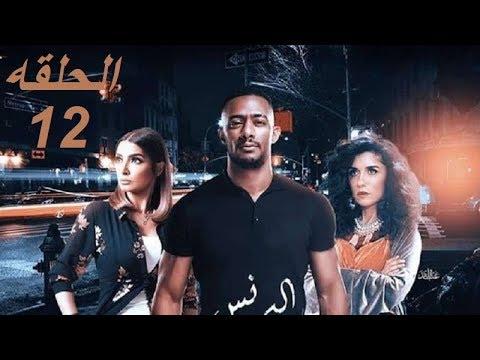 مسلسل البرنس | الحلقه الثانية عشر 12  بطولة محمد رمضان | Prince Series - Episode 12