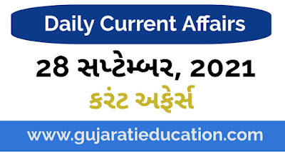 28 September 2021 Current Affairs in Gujarati
