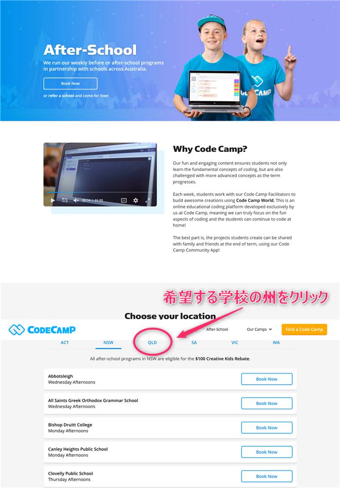 Code Campの申し込み画面 日本語解説付き画像