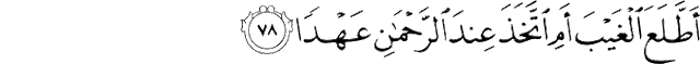Surah Maryam ayat 78