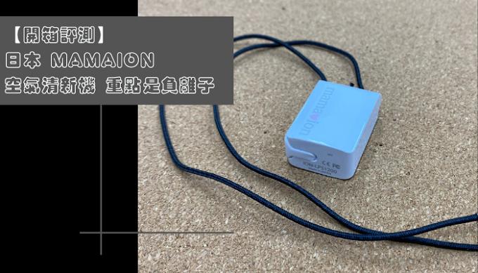 【開箱評測】 mamaion 超輕隨身空氣淨化器 重點是負離子