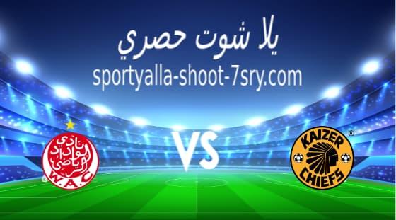 مشاهدة مباراة الوداد وكايزر شيفس بث مباشر اليوم 3-4-2021 دوري أبطال أفريقيا