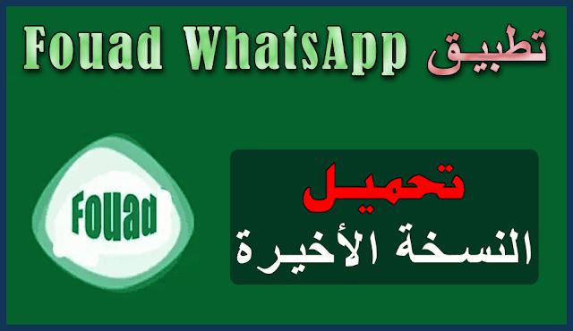Fouad WhatsApp V8.35 تحميل أخر إصدار (رسمي)