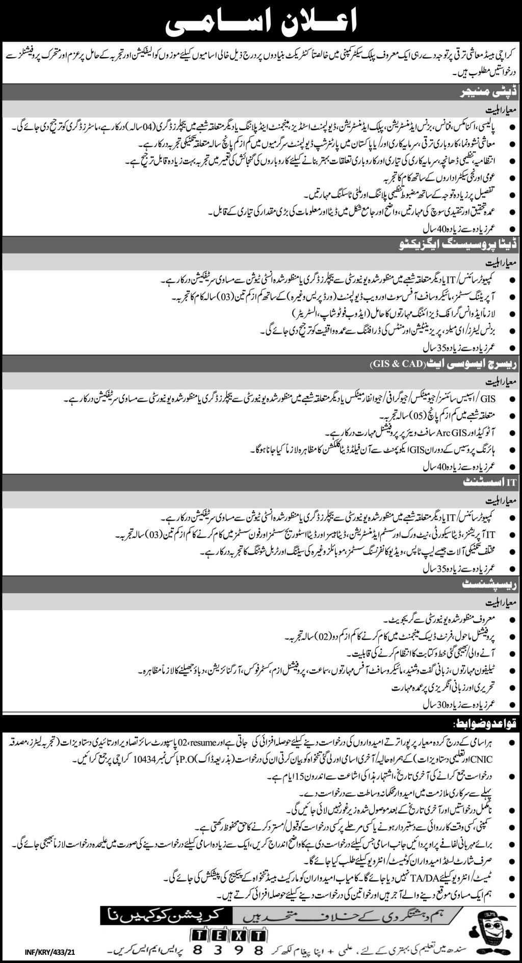 Public Service Jobs 2021 - Government and Public Administration Jobs - Public Service Jobs List - Working in the Public Sector