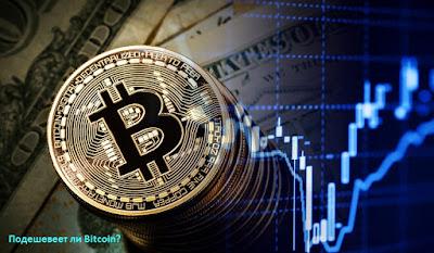 Подешевеет ли Bitcoin?