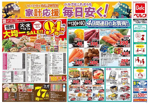 10/13号 ベルク/東越谷店