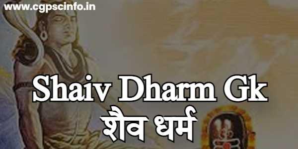 Shaiv Dharm Gk in Hindi   शैव धर्म की पूरी जानकारी Hindi में  