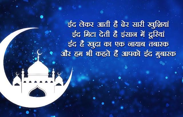 Eid-ul-adha shayari in hindi