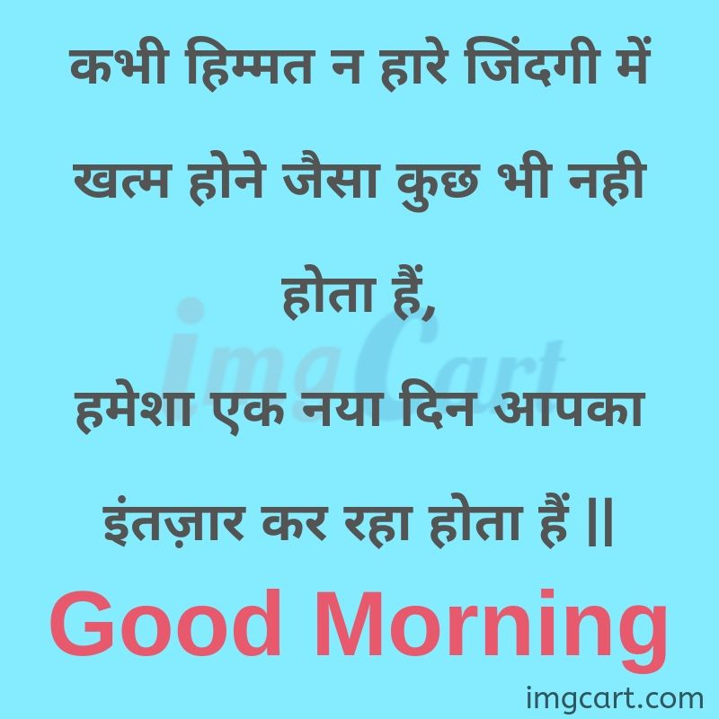 Good Morning in Hindi Images Quotes