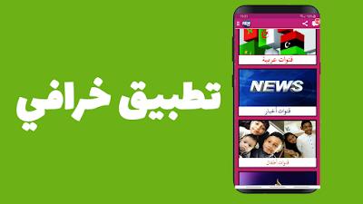 إليك تطبيق Rem tv الخرافي لمشاهدة كل القنوات التي تريدها على الهاتف