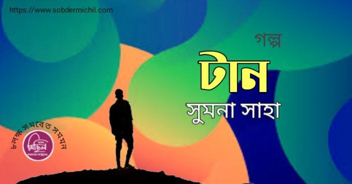 টান /সুমনা সাহা