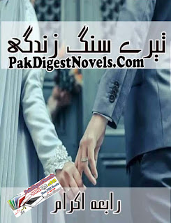 Tere Sung Zindagi Complete Novel By Rabia Ikram Pdf Free Download