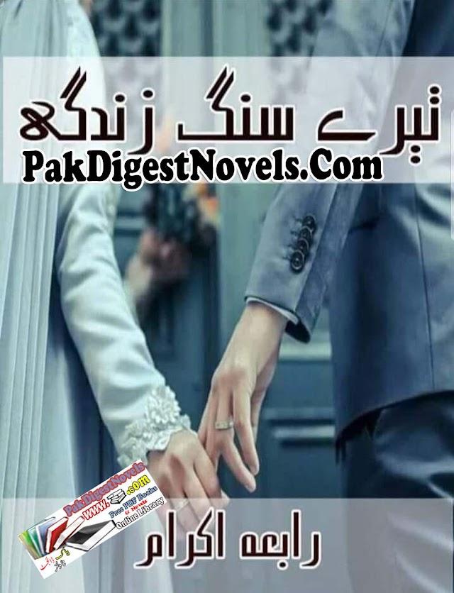 Tere Sung Zindagi Complete Novel By Rabia Ikram Pdf Free Download