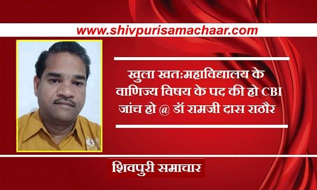 खुला खत: महाविद्यालय के वाणिज्य विषय के पद की हो CBI जांच हो @ डॉ रामजी दास राठौर / SHIVPURI NEWS