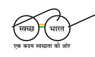 The official logo of swachh bharat abhiyan mission India showcases spectacles of Mahatma Gandhi that represents his vision of a clean India.