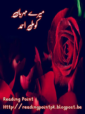 Mere Meharban by Komal Ahmed Complete Online Reading