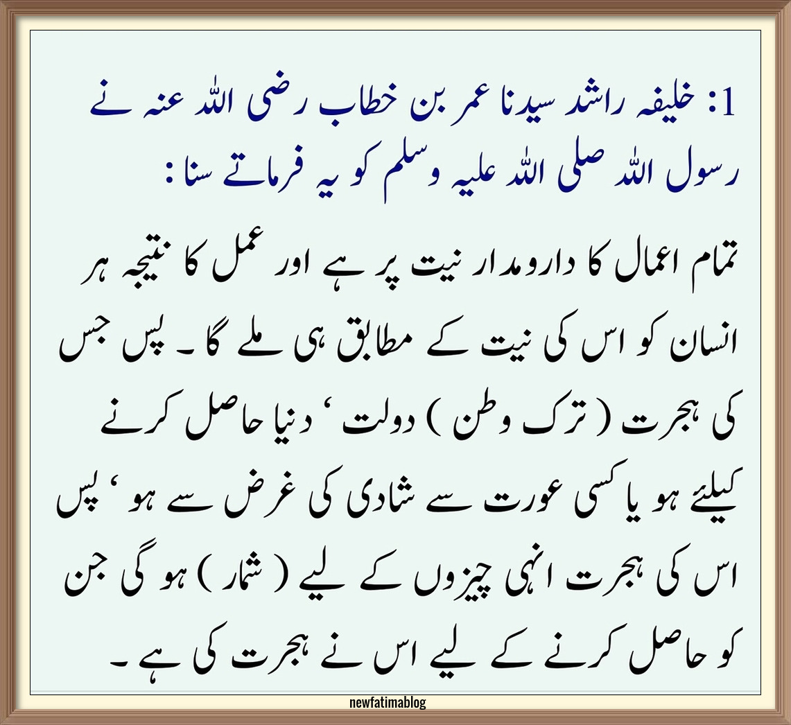 Hadith 1 Tamam Ammal ka daro madar neyat per hai