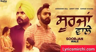 Soorjan Wale सुरजन वाले Song Lyrics | Amrinder Gill | Latest Punjabi Song 2020