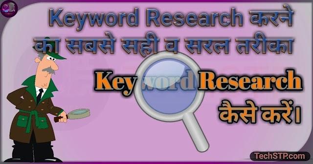 Keyword Research कैसे करें? | Keyword Research करने का सबसे सही व सरल तरीका।