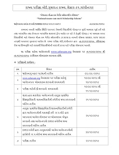 NMMS Notification Online Apply For 2019